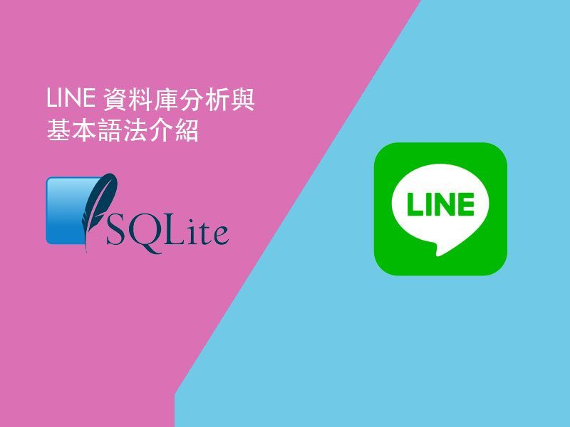 iPhone LINE SQLite 資料庫分析