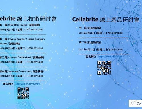 Cellebrite 2021 年度研討與產品說明會